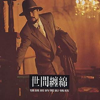 Tian Di Yi Sha Ou (Album Version)