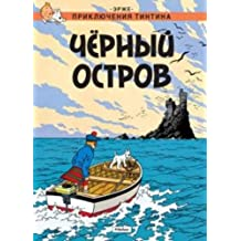 Tintin in Russian: The Black Island / Chernyj Ostrov