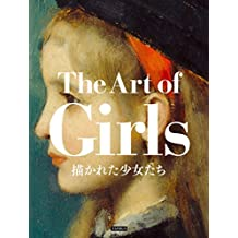 The Art of Girls (Japanese Edition)