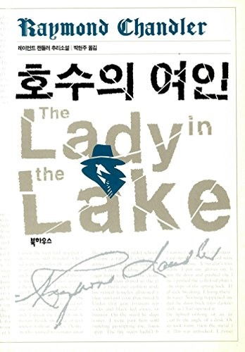 The Lady in the Lake (1943) (Korea Edition)