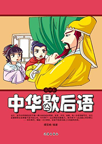中华歇后语(第四卷) (English Edition)