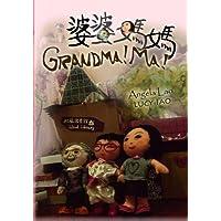 Grandma! Ma![NON-US FORMAT, PAL] by Angela Lao