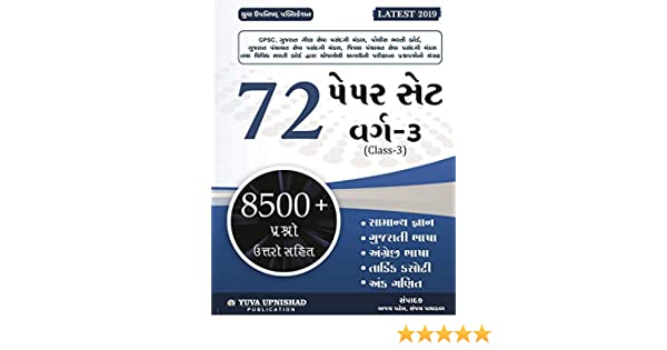 Buy 72 PAPER SET CLASS-3 Book Online at Low Prices in India | 72