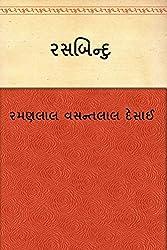 Rasbindu  (Gujarati)