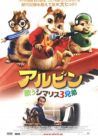Alvin and the Chipmunks Plakat Movie Poster (27 x 40 Inches - 69cm x 102cm) (2007) Japanese