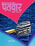 PaTvar - IGCSE Hindi Book (2nd Edition) (Second Edition, 2016)