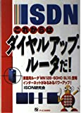 """! Router for home """"MN128-SOHO SL10"""" appearance Internet powers it up in a moment - a dial-up router from now on ISDN! (1998) ISBN: 487190492X [Japanese Import]"""