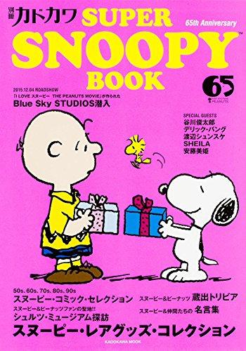 別冊カドカワ SUPER SNOOPY BOOK (カドカワムック)