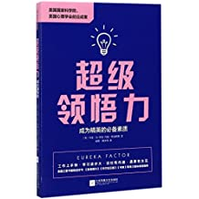 The Eureka Factor (Chinese Edition)