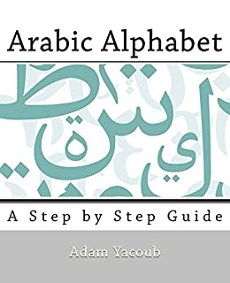 Arabic alphabet a step by step guide ebook adam yacoub amazon arabic alphabet a step by step guide by yacoub adam fandeluxe Image collections