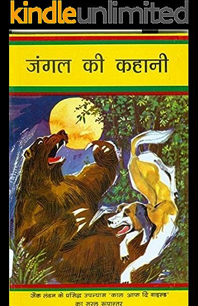 Jungle Ki Kahani Hindi Edition Ebook London Jack Amazon In Kindle Store