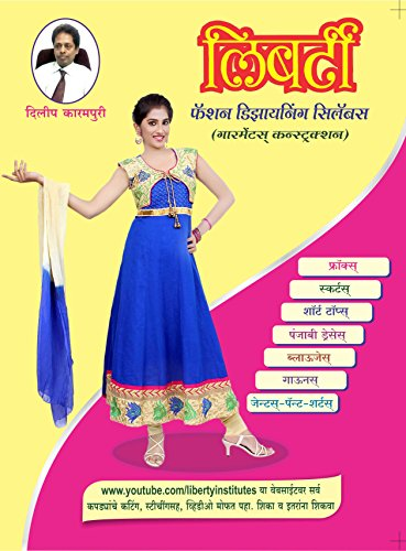Liberty Fashion Designing Syllabus