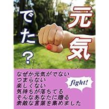 genkideta (Japanese Edition)