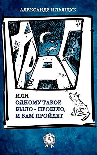 Храп, или Одному такое было — прошло, и вам пройдет (Russian Edition)