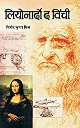 LEONARDO DA VINCHI (Hindi Edition)