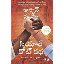 Telugu Suspense Thriller Novels Pdf