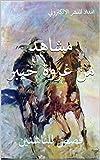 #8: مشاهد من غزوة خيبر: قصص للناشئين (Arabic Edition)