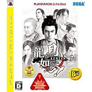 SEGA Ryu ga Gotoku Kenzan PLAYSTATION 3 The BEST for PS3 [Japonais Import]