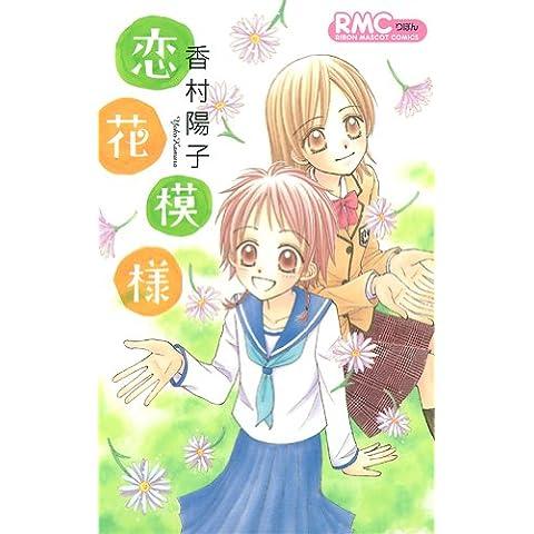 Love floral (Ribbon Mascot Comics) (2008) ISBN: 4088567951 [Japanese Import]