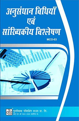 MCO-3 Research Methodology And Statistical Analysis in Hindi Medium (Hindi)