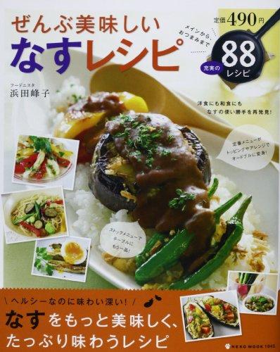 ぜんぶ美味しい なすレシピ (Neko mook)