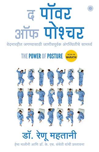 The Power of Posture (Marathi) (1) (Marathi Edition)