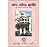 Kanch Mandir (English Edition)