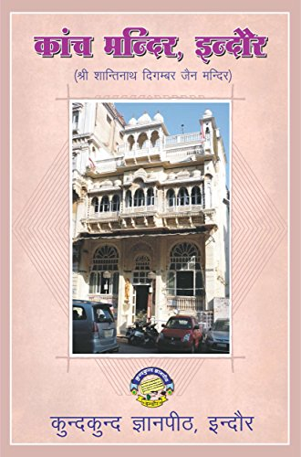 Kanch Mandir (English Edition) por Kund Kund Jnanpitha