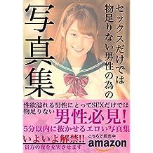 nukerusyasinsyuu (Japanese Edition)