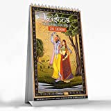 #1: Tallenge - Enchanting Krishna Art Desk Calendar 2017