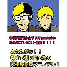 nensyuugookuennokarisumayu-cyu-ba-karanopurezentokikaku anatagattutokusurugawanimawarutamenokyuukyokuuraougimanyuaru (Japanese Edition)