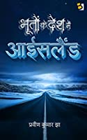 In the mysterious land of witchcraft and magic, a passage through ghosts and trolls in an unpredictable land - Iceland. Author's passage through terrains of Iceland and its culture is a thrilling experience told in chaste Hindi. Book is not e...