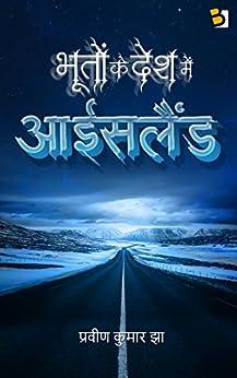 Bhooton ke desh mein: Iceland: भूतों के देश में: आईसलैंड (खिलंदर साहित्य) (Hindi Edition) by [Jha, Praveen Kumar]
