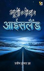 Bhooton ke desh mein: Iceland: भूतों के देश में: आईसलैंड (खिलंदर साहित्य) (Hindi Edition)