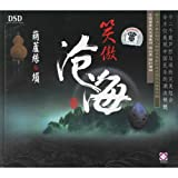 Hulusi & Xun DSD Album (China Version)