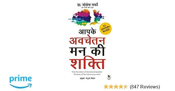 Buy Apke Avchetan Man Ki Shakti (The Power of your