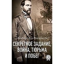 Секретное задание, война, тюрьма и побег (Russian Edition)