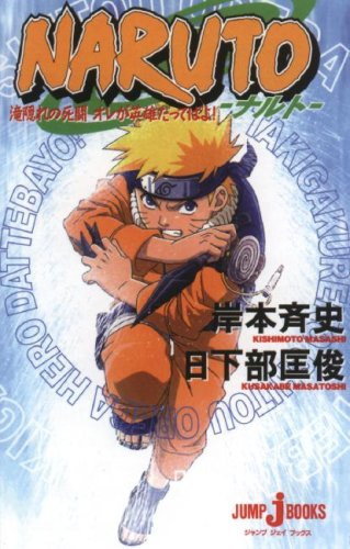 naruto-mission-protect-the-waterfall-village-naruto-novel