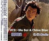 KA拉霸<伍佰&CHINA BLUE>(VCD)