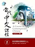 A Course in Contemporary Chinese (Textbook) 1