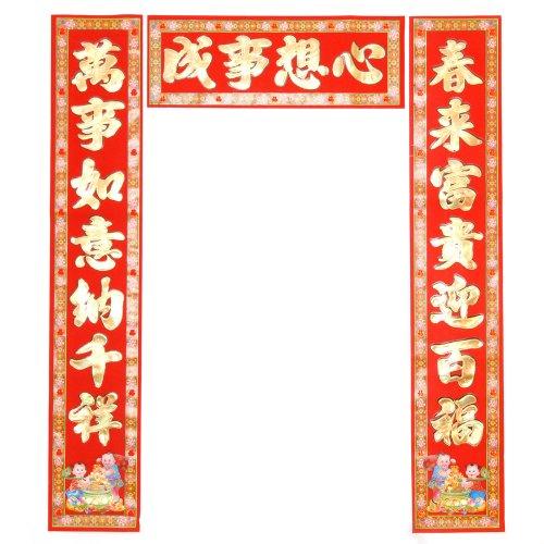 china-unicom-chinese-new-year-to-bild-11m-haruki-fukimukae-hyakufuku-alles-ruyi-osamesen-sachi-es-is