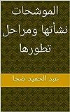 الموشحات نشأتها ومراحل تطورها (علم العروض والقافية Book 8) (Arabic Edition)