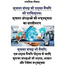 Hindu web stranica za uk