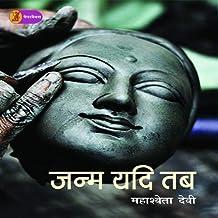Janm Yadi Tav (Hindi Edition)