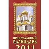 Pravoslavnyj kalendar 2011 + Audio-CD s prawoslawnoj muzykoj / Russisch-Orthodoxer Kalender 2011 + Audio-CD mit Russian Orthodoxer Music