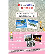 Just 1 hour Amazing English Travelling Book  Bring this book to travel: Just 1 hour Amazing English Travelling Book  Bring this book to travel (Traveling English) (Japanese Edition)