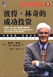 One Up on Wall Street (Chinese Edition) by Peter Lynch John Rothchild (2010-01-04)