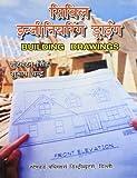 Civil Engineering Drawing (Hindi), 1/e PB price comparison at Flipkart, Amazon, Crossword, Uread, Bookadda, Landmark, Homeshop18
