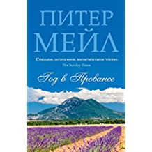 Год в Провансе (The Big Book) (Russian Edition)