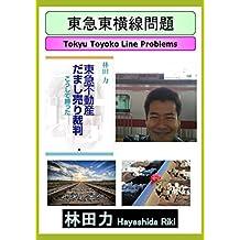 Tokyu Toyoko Line Problems (Japanese Edition)